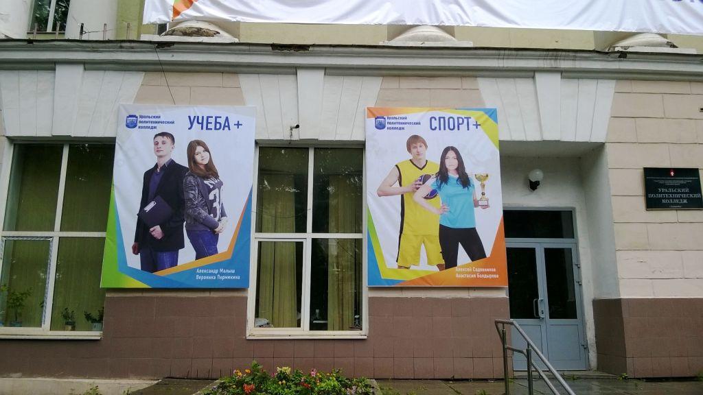 фирменный стиль колледжа, плакаты входной группы фото 2